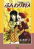 ふんわり狩人 / 名香智子 のシリーズ情報を見る