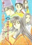 なんて素敵にジャパネスク―愛蔵版 (6) (ジェッツコミックス)