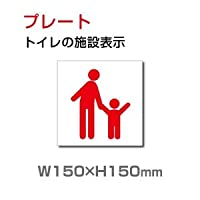 【メール便送料無料】 W150mm×H150mm 「 親子トイレ 」お手洗いtoilet トイレ【プレート 看板】 (安全用品・標識/室内表示・屋内屋外標識) 裏面テープ付き TOI-118