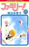 ファミリー! 8 (フラワーコミックス)