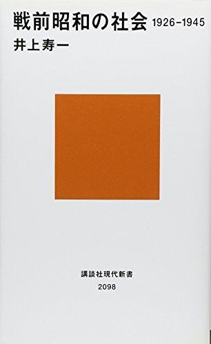 戦前昭和の社会 1926-1945 (講談社現代新書)