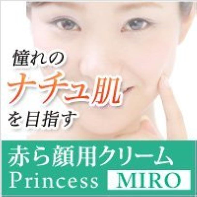 意志に反する拍手する黒くするPrincess MIRO 赤ら顔用クリーム (2個)