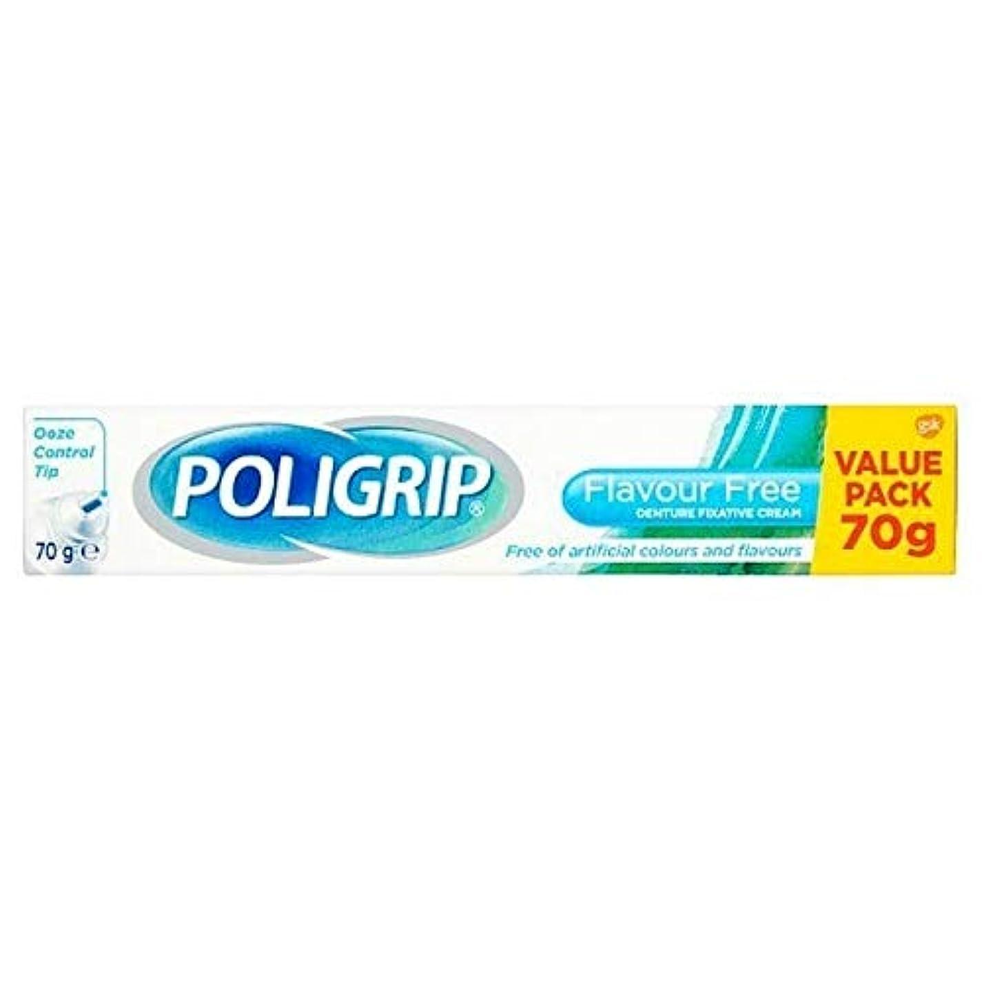 カフェテリア現象民間人[Poligrip] Poligrip固定味わい無料70グラム - PoliGrip Fixative Flavour Free 70g [並行輸入品]