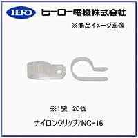 HERO ヒーロー電機 NC-16 ナイロンクリップ 固定時の内径:24.4mm 1袋入数 20個