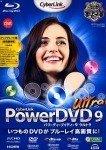 PowerDVD9 Ultra アップグレード版