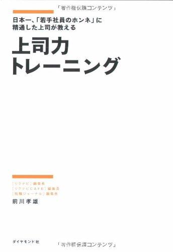 上司力トレーニング 日本一、「若手社員のホンネ」に精通した上司が教えるの詳細を見る