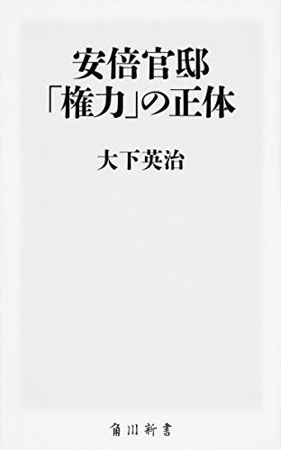 安倍官邸 「権力」の正体 (角川新書)の詳細を見る