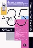 Age,35 (小学館文庫)
