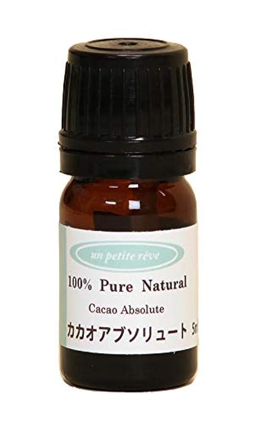 剪断懐疑的結晶カカオ(ココア) アブソリュート 5ml 100%天然アロマエッセンシャルオイル(精油)
