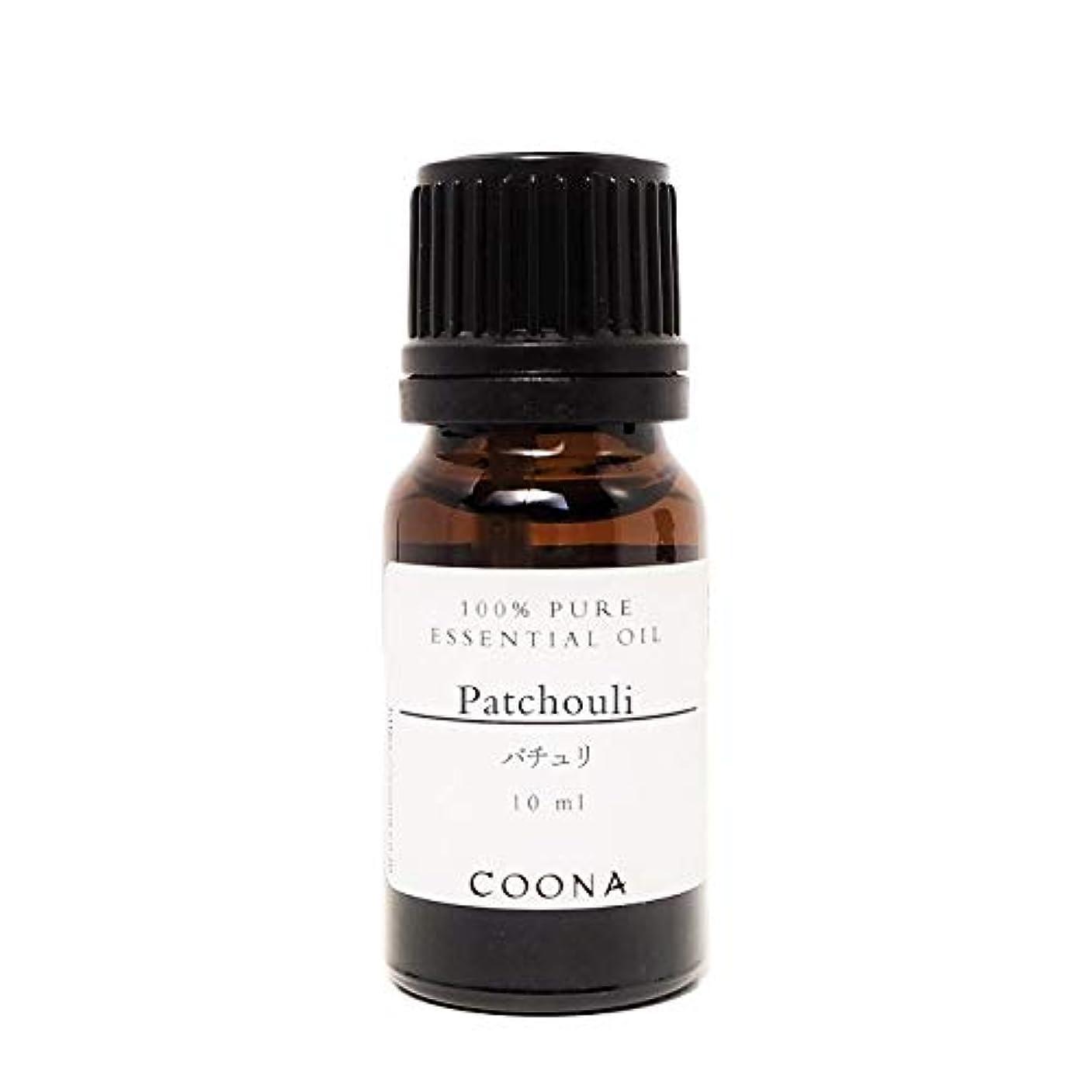 カストディアン意見人質パチュリ 10 ml (COONA エッセンシャルオイル アロマオイル 100%天然植物精油)