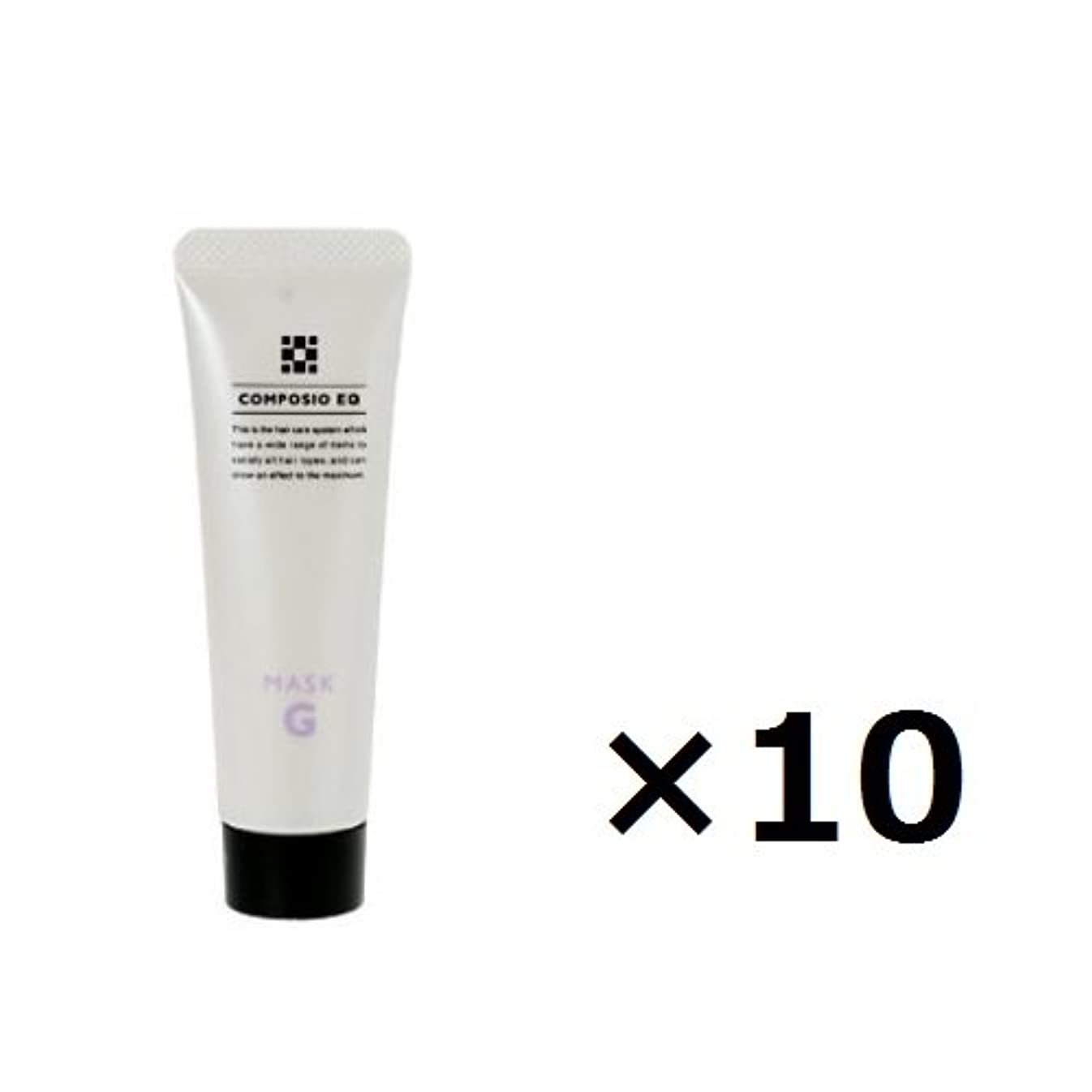 カードサスペンド肥満【10本セット】デミ コンポジオ EQ マスク G 50g