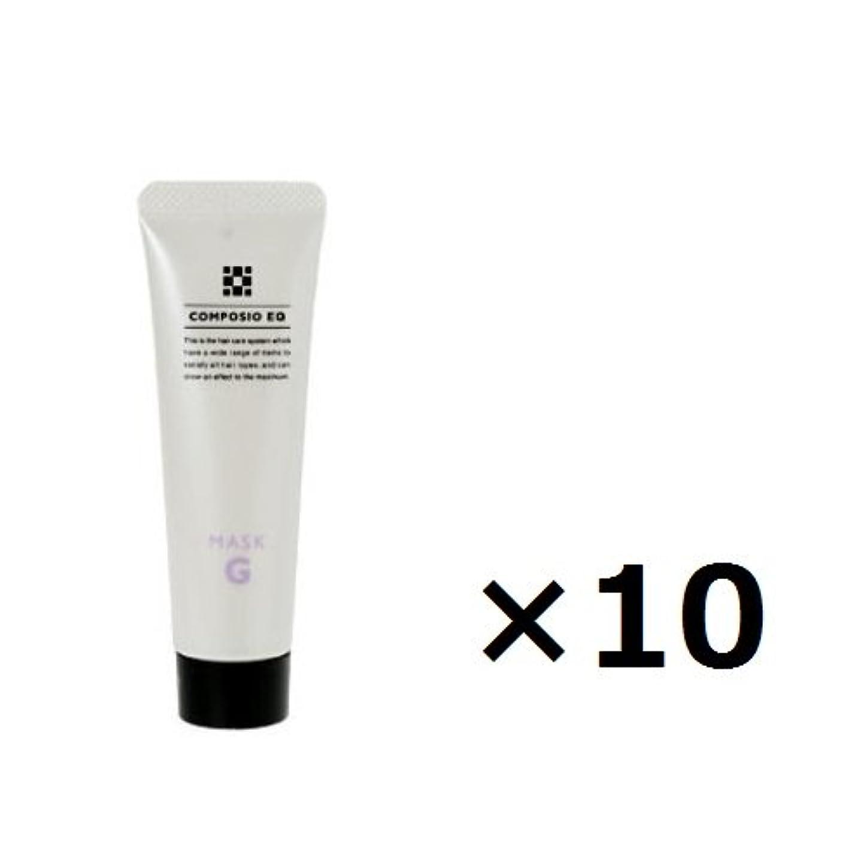 犯人騒乱スティーブンソン【10本セット】デミ コンポジオ EQ マスク G 50g