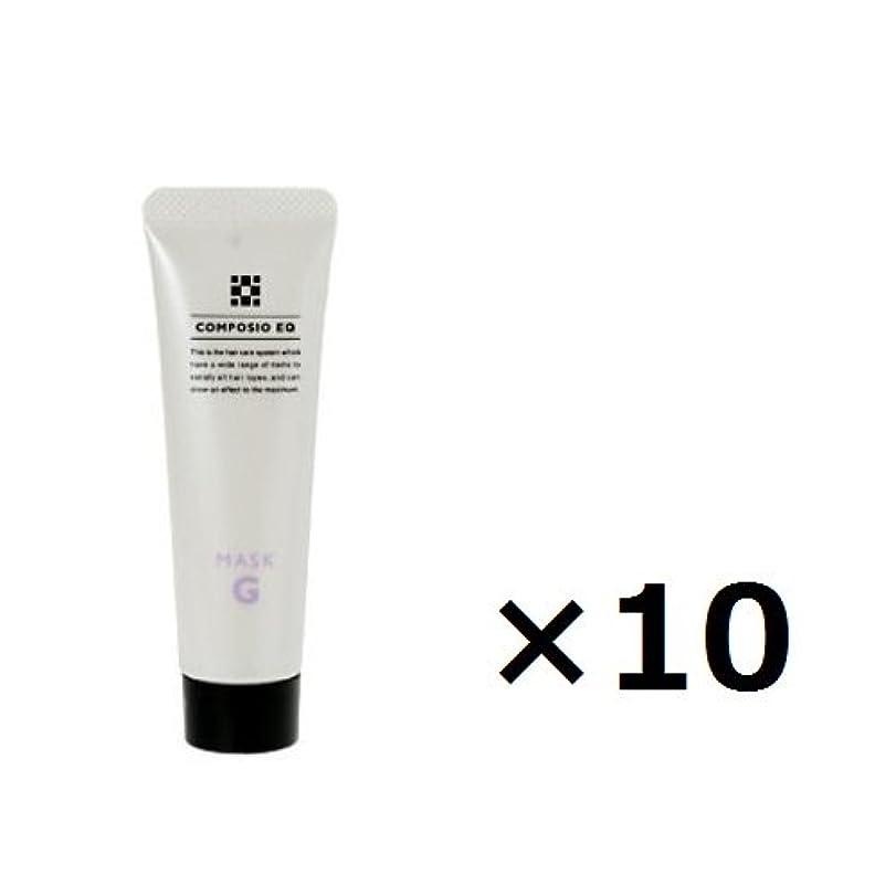 頼るバスルーム【10本セット】デミ コンポジオ EQ マスク G 50g