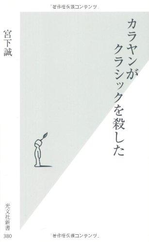カラヤンがクラシックを殺した (光文社新書)の詳細を見る