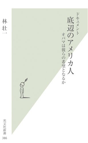ドキュメント 底辺のアメリカ人 (光文社新書)