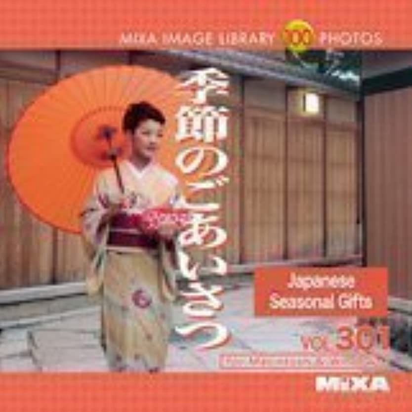予約モノグラフバランスのとれたMIXA IMAGE LIBRARY Vol.301 季節のごあいさつ
