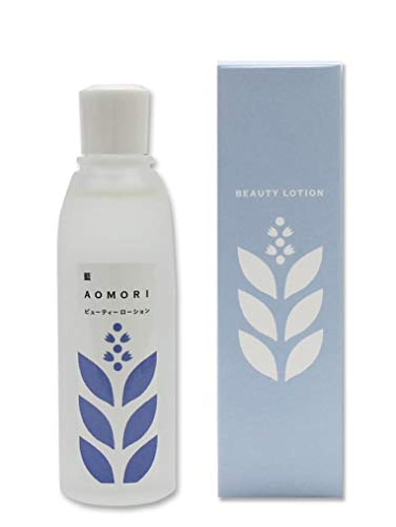 一定緊張腹部藍 AOMORI(アイ アオモリ) ビューティローション 化粧水 120ml