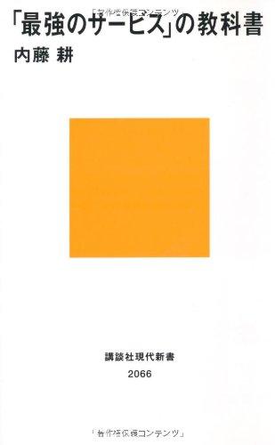 「最強のサービス」の教科書 (講談社現代新書)の詳細を見る