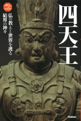 四天王―仏敵から世界を護る最強の守護神 (神仏のかたちシリーズ 2)