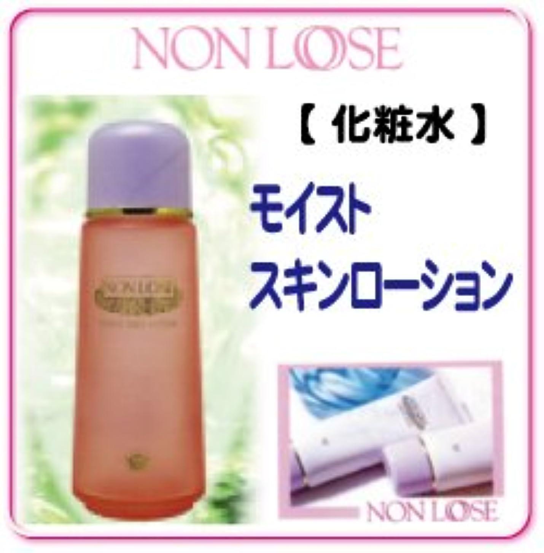 貫通縮れた段階ベルマン化粧品:モイストスキンローション(120ml)