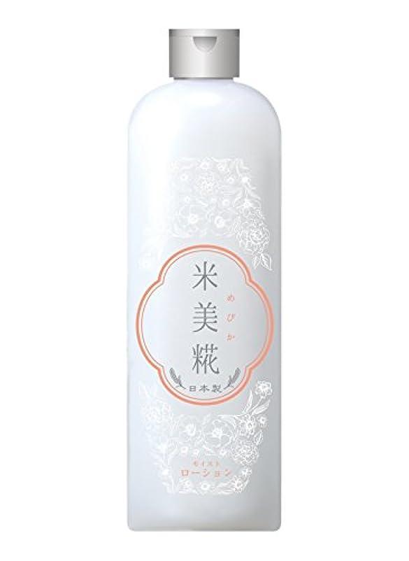 技術リーガンビール米美糀 モイストローション (500mL)