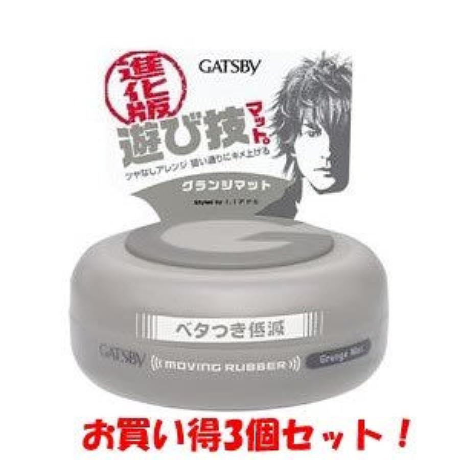 口述空気盗難ギャツビー【GATSBY】ムービングラバー グランジマット80g(お買い得3個セット)
