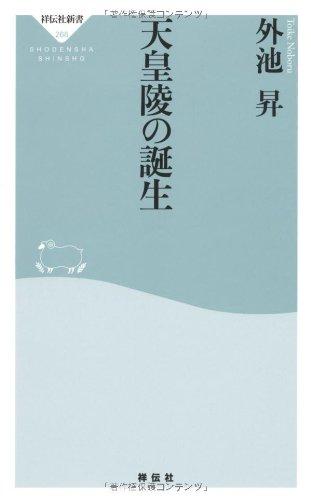 天皇陵の誕生(祥伝社新書268)