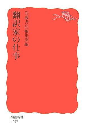 翻訳家の仕事 (岩波新書)の詳細を見る