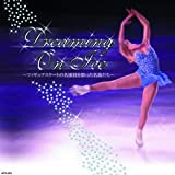 フィギュア・クラシック Dreaming On Ice