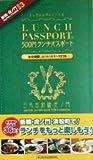 ランチパスポート 新橋・虎ノ門 Vol.3