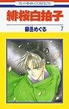 緋桜白拍子 (7) (花とゆめCOMICS)