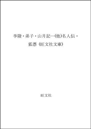 李陵・弟子・山月記―(他)名人伝・狐憑 (旺文社文庫)の詳細を見る