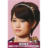 [アイドルグッズ]2012年卓上カレンダー AKB48 前田敦子 [12DTC-01]