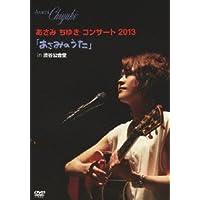 あさみちゆきコンサート2013「あさみのうた」in渋谷公会堂