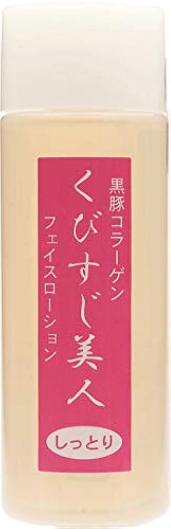 理容室買い物に行く嘆願潤いを与え、ハリのある肌に くびすじ美人化粧水しっとりタイプ