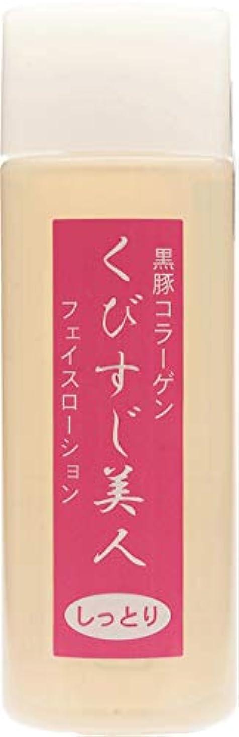 驚いた致命的潜む潤いを与え、ハリのある肌に くびすじ美人化粧水しっとりタイプ