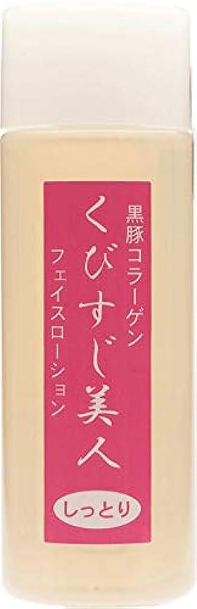 シュートより平らなペイント潤いを与え、ハリのある肌に くびすじ美人化粧水しっとりタイプ
