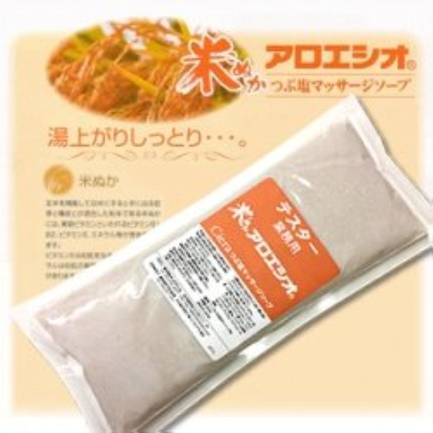 反乱実装する味業務用米ぬかアロエ塩 800g つぶ塩マッサージソープ/ フタバ化学 アロエシオ Ciera