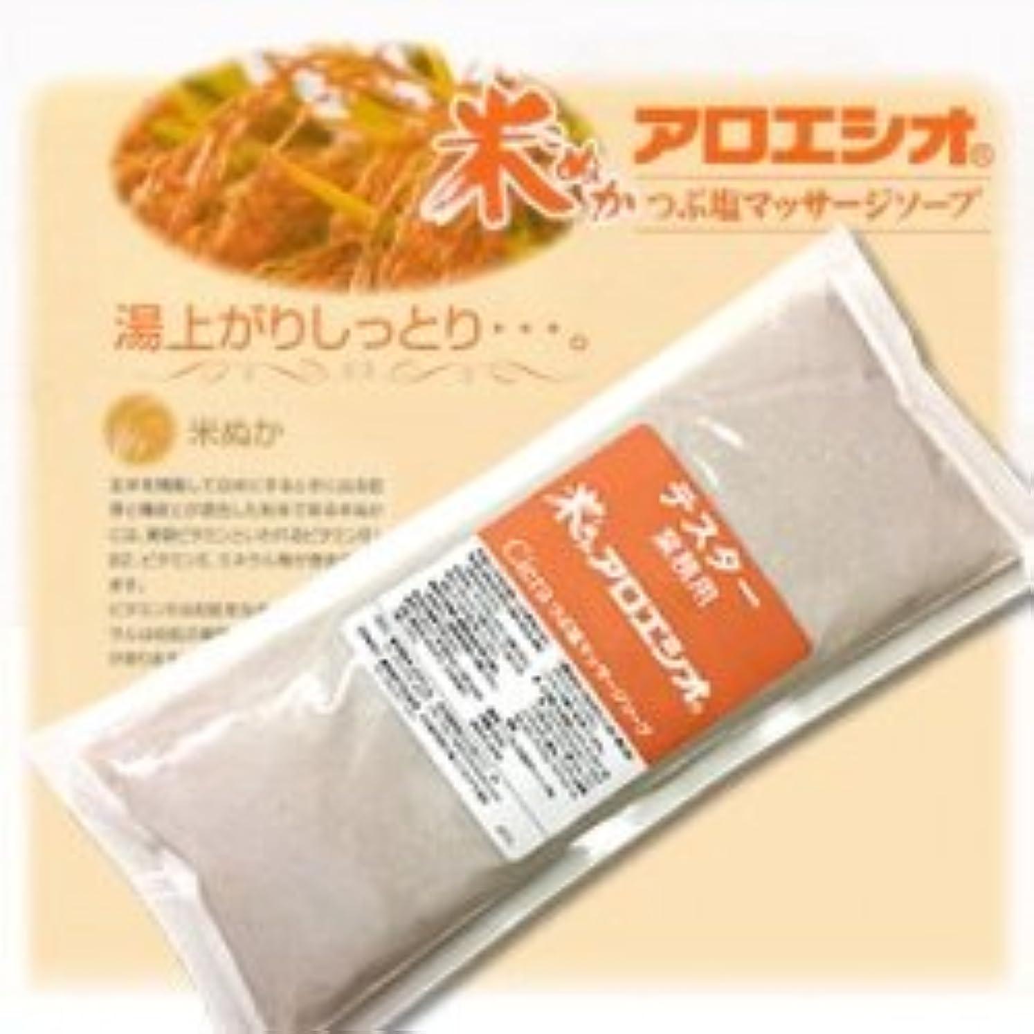 教養があるロックグリル業務用米ぬかアロエ塩 800g つぶ塩マッサージソープ/ フタバ化学 アロエシオ Ciera