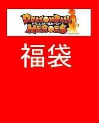 ドラゴンボールヒーローズ/福袋 500円福袋 お一人様3点まで