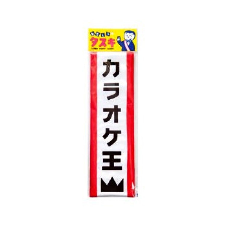 タスキ カラオケ王