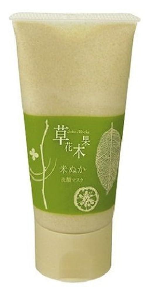 クローンギャラントリー菊草花木果(そうかもっか) 米ぬかの洗顔マスク 110g(約20回分)
