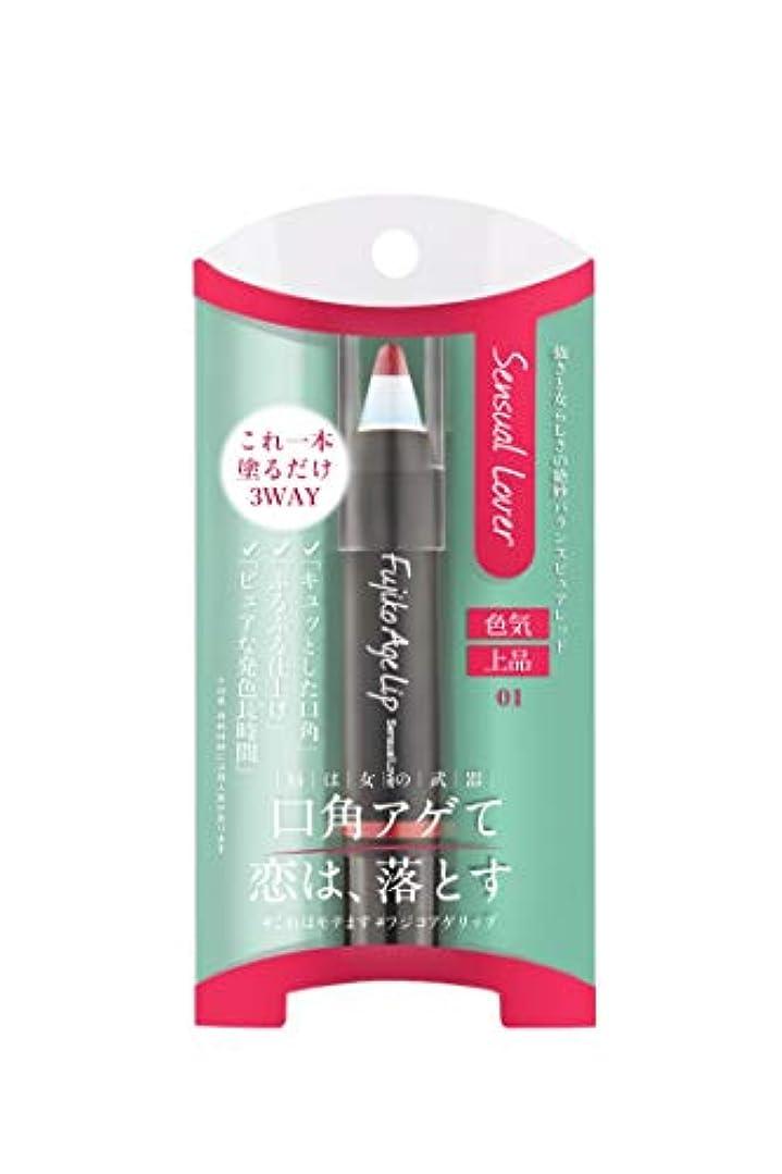 リズミカルな通訳荒らすFujiko(フジコ) フジコ アゲリップ01センシュアルラバー 2.6g 口紅