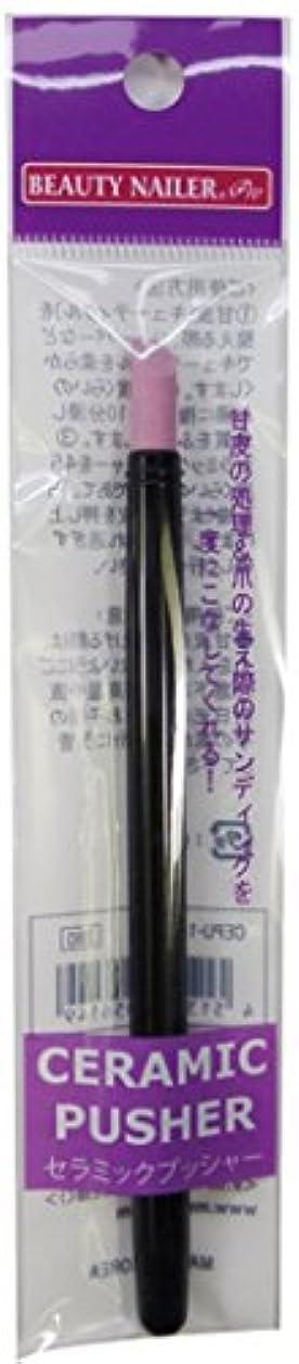 窒素スクラップブック投票BEAUTY NAILER セラミックプッシャー CEPU-1