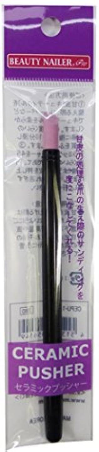 アレンジ関係するセメントBEAUTY NAILER セラミックプッシャー CEPU-1