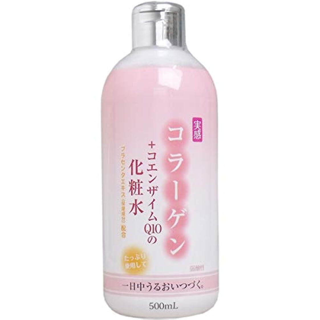 現実動的ずんぐりしたコラーゲン+コエンザイムQ10 化粧水 500mL
