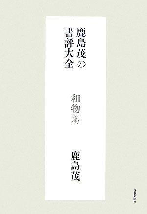 鹿島茂の書評大全 和物篇 / 鹿島 茂
