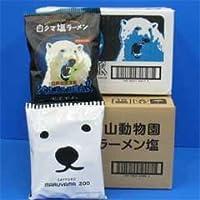 白クマ塩ラーメン 円山10個1箱&旭山 10個1箱 計2箱