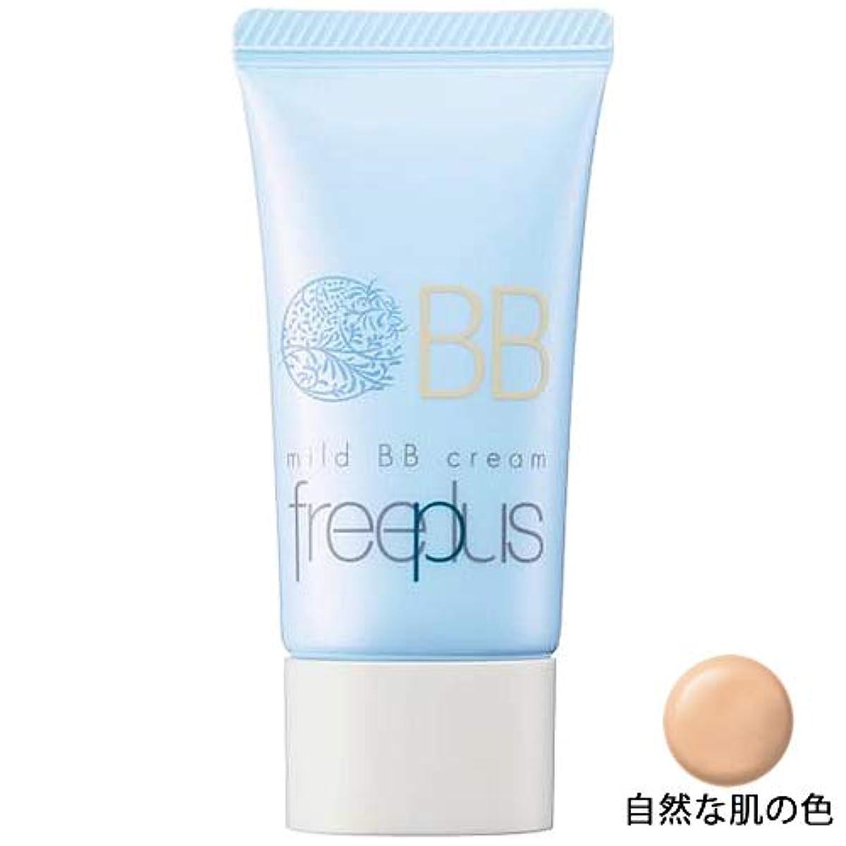 血色の良いチームアリフリープラス FREEPLUS フリープラス マイルドBBクリーム 30g [並行輸入品]
