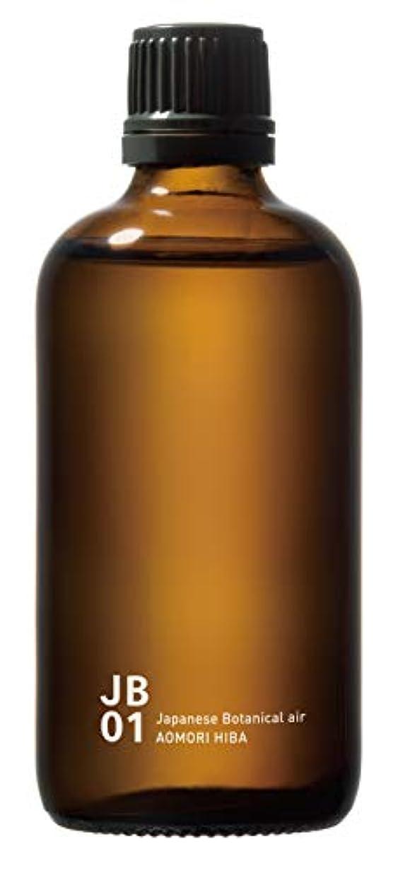 グラディス知覚的ノートJB01 青森ひば piezo aroma oil 100ml